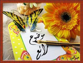 اضغط على الصورة لعرض أكبر  الاســـم:874-perfect-AbeerMahmoud.jpg المشاهدات:124 الحجـــم:21.3 كيلوبايت الرقم:66766