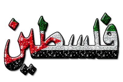 اضغط على الصورة لعرض أكبر  الاســـم:palestine-1.jpg المشاهدات:2476 الحجـــم:20.0 كيلوبايت الرقم:83323