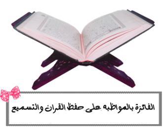 السلام عليكم حبيباتي فالله الغاليات بعد كل اسبوع من الحفظ